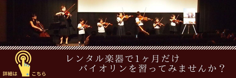 レンタル楽器で1ヶ月だけバイオリンを習ってみませんか?